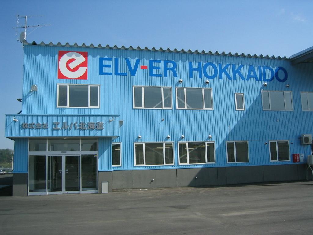 株式会社 エルバ北海道