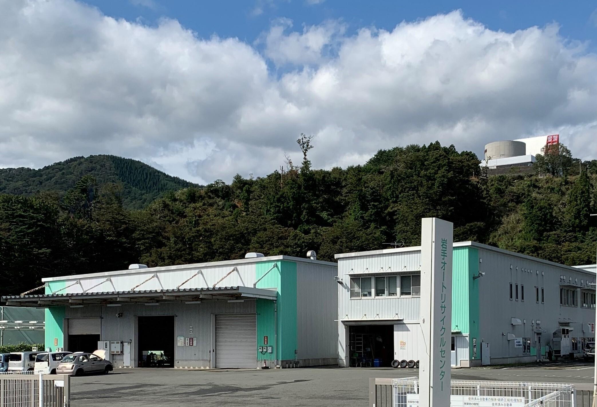 岩手オートリサイクルセンター