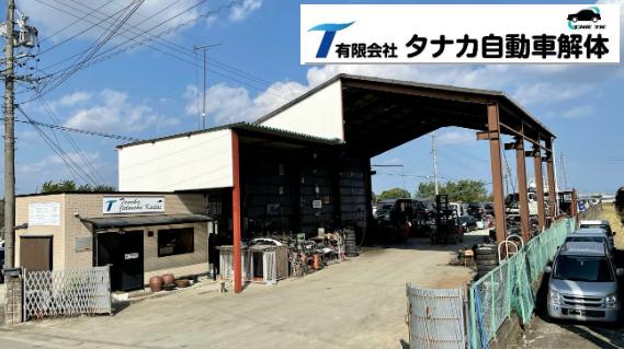 有限会社タナカ自動車解体