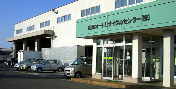 山形オートリサイクルセンター株式会社